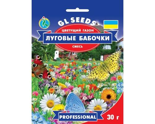 Луговые бабочки (цветущий газон)