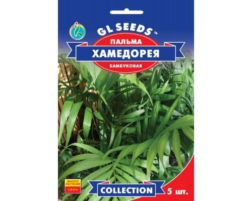 Пальма бамбуковая Хамедорея