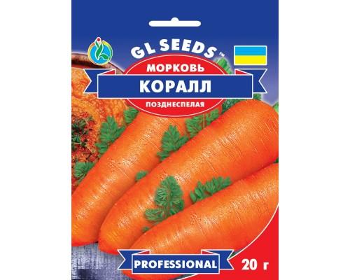 Морковь Коралл F1