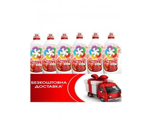 Гель для стирки Active Color 4,5 л+ Безкоштовна доставка!!!