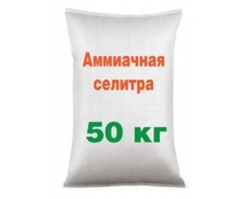 Аммиачная селитра, 50 кг